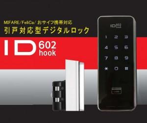 ID-602