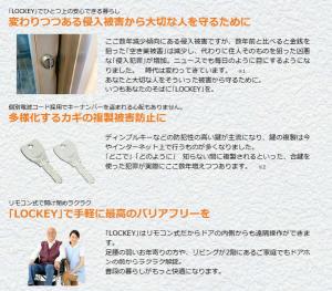 Lockey-10