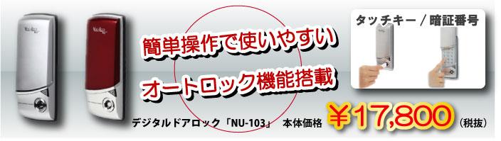NU-103バナー